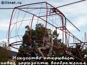 Искусство открывает новые горизонты воображения (© litnet.ru)